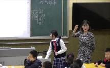 小学综合实践《我的姓名》(2017年郑州市中小学综合实践活动学科优质课评比观摩活动)