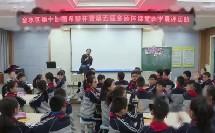 小学综合实践《美食天地--舌尖上的金水》(2019年郑州市中小学综合实践活动学科优质课评比活动)
