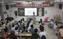 """小学美术四年级《对称的美》教学视频,2018年娄底市""""美术+""""小学美术教学竞赛"""