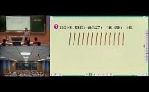 人教版二年级数学上册《用竖式计算除法》教学视频(青年教师优质课赛课视频)