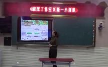 2019年河北省名师工作室团队小学数学说课展示活动