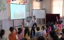 幼儿公开课教学视频《彩虹的尽头》