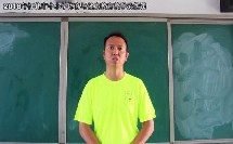 《田径:接力跑-下压式传接棒》说课视频