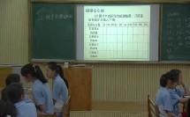 七年级数学《等可能事件频率的稳定性》优秀教学视频