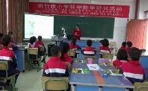一年级《我们知道的动物》优秀课堂实录-绵竹市中小学科学教学研讨活动