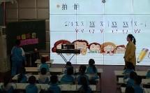 小学音乐《力度记号》优质课教学视频