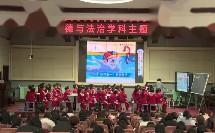 二年级《我们的生命来之不易》获奖教学视频-贵州省道德与法治教学研讨会