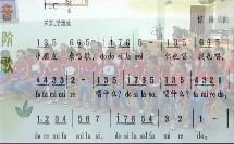 湘文艺课标版 二年级上册(演唱)《音阶歌》(小学音乐部优获奖优质课教学观摩视频)