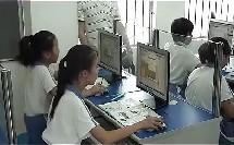 小学五年级信息技术《制作形状补间动画》(小学信息技术优质课研讨教学实录)