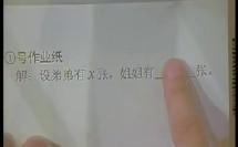 《邮票张数》教学录像(四年级下册)(第九届新世纪小学数学课程与教学系列研讨会)