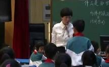 《什么是面积》观摩课视频(三年级下册)(北师大版小学数学教材示范课)