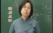 """高三语文优质课展示《散文阅读――""""闲""""笔不""""闲""""》实录说课【宋老师】"""