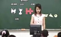 小二数学:轴对称图形