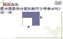 用字母表示数 五年级数学
