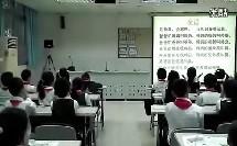 小学三年级品德与社会优质课展示《奶奶过生日》粤教版_康老师