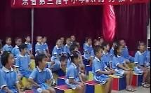 《国旗国旗真美丽》叶梅_广东省第三届中小学音乐优质课比赛