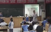 小学二年级美术优质课《放大镜里的世界_切开的果实》_张老师