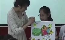 小学二年级美术优质课《切开的果实》_戎老师