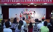 《鼓趣-老鹰捉小鸡》_第七届全国幼儿音乐教育观摩课优质课视频