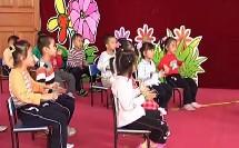 大班打击乐-切分的时钟_第六届全国幼儿音乐优质课