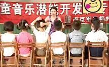 奥尔夫音乐游戏教学视频01
