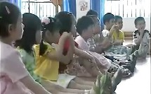 奥尔夫音乐游戏教学视频04