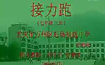 接力跑 重庆市中小学 优质体育课程 万州赶场初中 张德胜 全国中小学体育优质课评比暨观摩