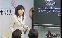 magic colours_陈聪聪_四年级 小学英语课堂示范教学视频