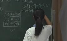 初一数学:《探索规律》教学视频