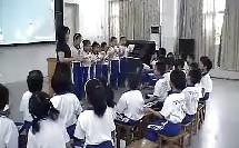 音阶歌-整节课例_小学音乐广东名师课堂优质课