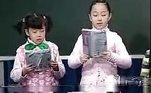 赵家财_丁丁冬冬学识字_小学语文优质课视频