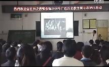 八年级历史优质课视频上册《抗日战争胜利》黎老师