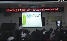 八年级历史优质课视频上册《抗日战争胜利》王老师