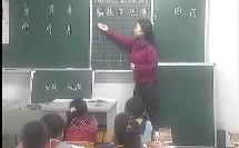 小学二年级语文优质示范课《丁丁冬冬学识字(二)》蒲强