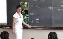 小学二年级语文优质课上册《植物妈妈有办法》_教科版_李秀敏