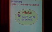 小学六年级牛津英语优质课6a《unit1 public signs》杨老师1