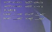 锐角三角函数的性质