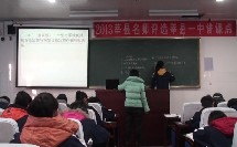 高中生物《生态系统的稳定性》刘秀婷_莘县名师课