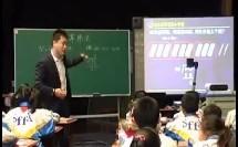 《笔算除法》教学视频,杜良胤,首届东北三省、华北两市小学数学优秀课堂教学成果展