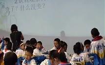 《平行四边形的面积》教学视频,王丽红,首届东北三省、华北两市小学数学优秀课堂教学成果展