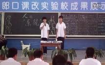 """杜郎口中学安胜强老师生物课《人之""""系统""""说》教学视频"""