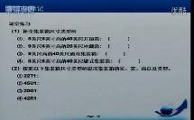深圳2015优质课《集装箱类型与标识》高二通用技术,华强职业技术学校:胡玲丽