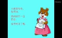 幼儿园微课-小熊数面包(勉县幼儿园:周平)