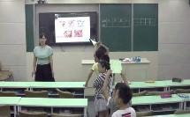 小学数学人教版二下《第1单元 数据收集整理》河南冯艳艳