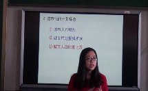 《第二章 城市与城市化-第三节 城市化》人教版高一地理必修二教学视频-陕西神木县-高姣姣