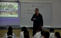 《第二章 城市与城市化-第三节 城市化》人教版高一地理必修二教学视频-甘肃酒泉市-李庭友