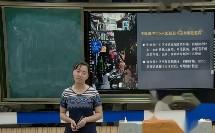 《第二章 城市与城市化-第一节城市内部空间结构》人教版高一地理必修二教学视频-安徽淮南市-张静