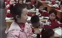 我们知道02 二年级上(小学语文常规教学视频(校内公开课)专辑)