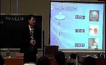 大气的压强(高中物理优质课课堂实录视频专辑)