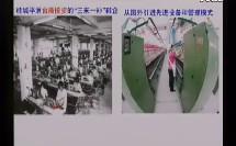 积极参与国际竞争与合作(探究类)(高中政治微课教学实录视频录像专辑)
